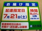 Hp7_nittsu