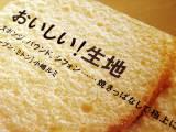Oishii_kiji